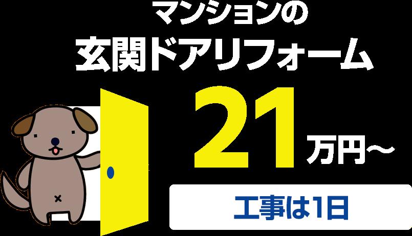 マンションの玄関ドアリフォーム21万円〜(工事は1日)