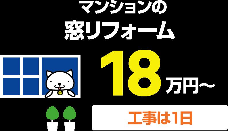 マンションの窓リフォーム18万円〜(工事は1日)