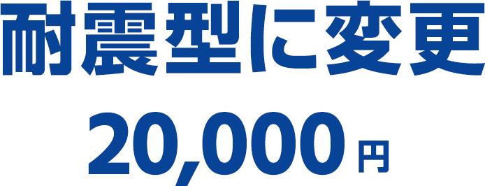 耐震型に変更 20,000円