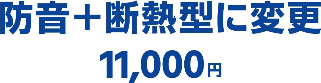 防音+断熱型に変更 11,000円