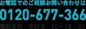 お電話でのご相談お問い合わせは0120-677-366