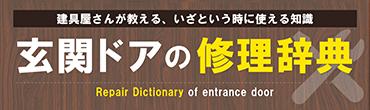 玄関ドアの修理辞典