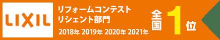 LIXIL リフォームコンテスト リシェント部門 2018・2019 全国1位