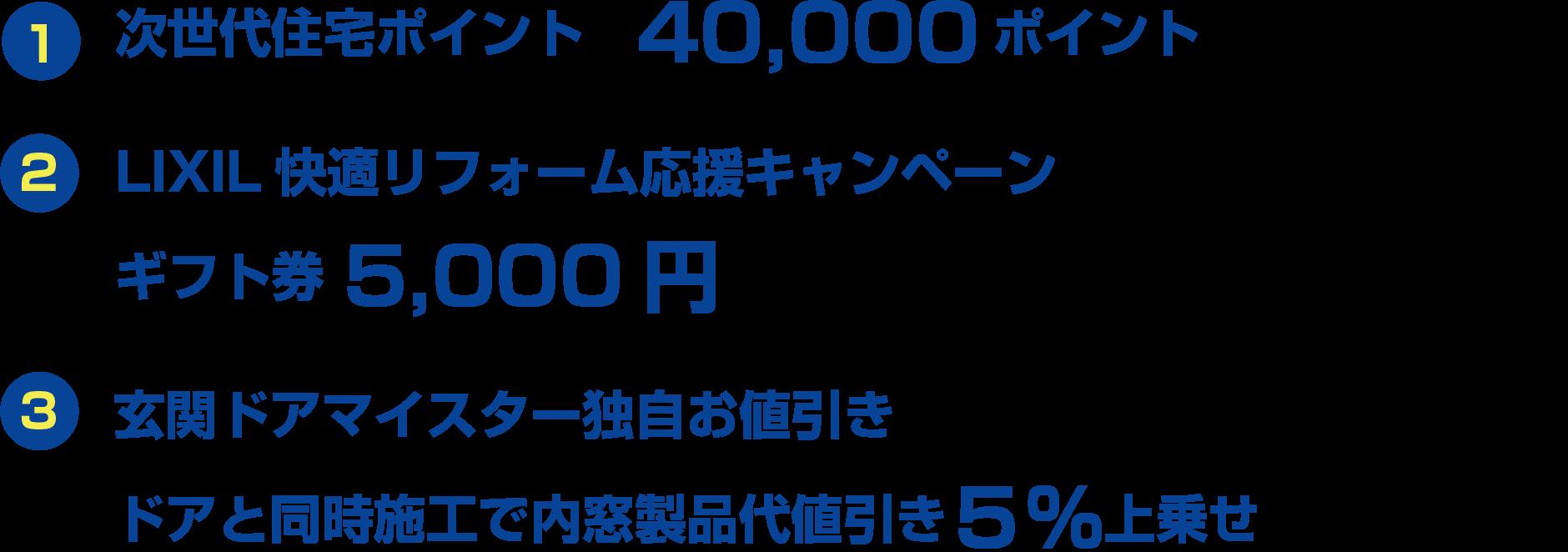 次世代住宅ポイント 40,000ポイント
