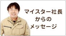 マイスター社長からのメッセージ