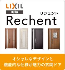 オシャレなデザインと機能的な仕様が魅力の玄関ドア