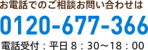 お電話でのご相談お問い合わせは|0120-677-366|電話受付:平日8:30〜18:00