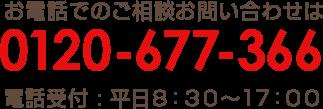 お電話でのご相談お問い合わせは|0120-677-366| 電話受付:平日8:30〜18:00