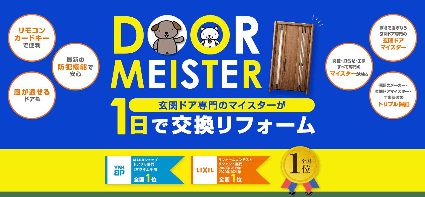 DOOR MEISTER 玄関ドア専門のマイスターが1日で交換リフォーム