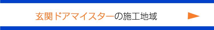 施工地域は東京、千葉、埼玉、茨城