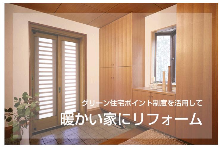 玄関ドアリフォームグリーン住宅ポイント制度