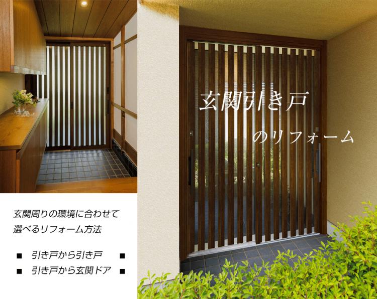 玄関引き戸のリフォーム
