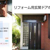 リフォーム用玄関ドアの特徴