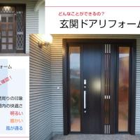 玄関ドアリフォーム