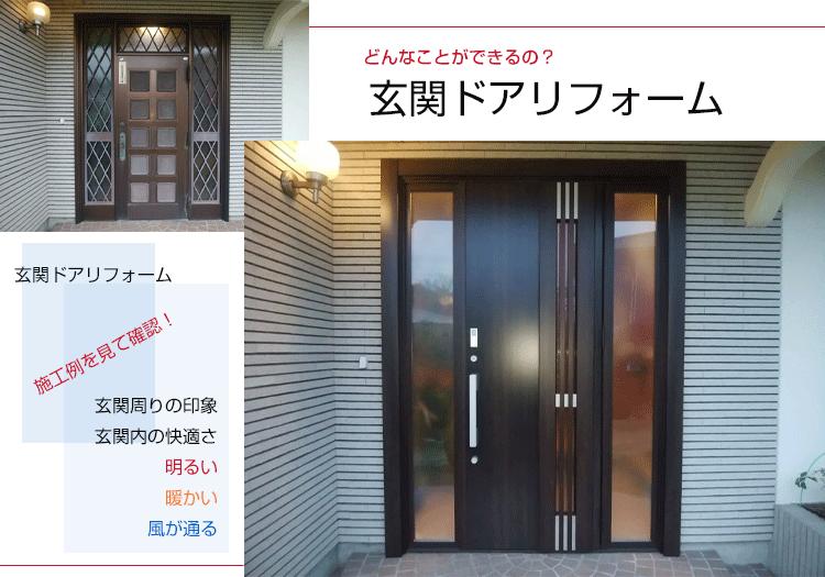 玄関ドアリフォームの例