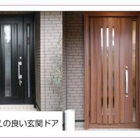 見栄えの良い玄関ドア