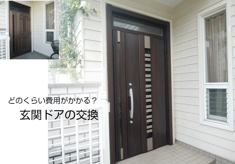 玄関ドア交換の費用