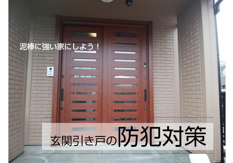 玄関引き戸の防犯対策