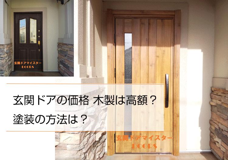 玄関ドアの価格 木製は高額?塗装の方法は?