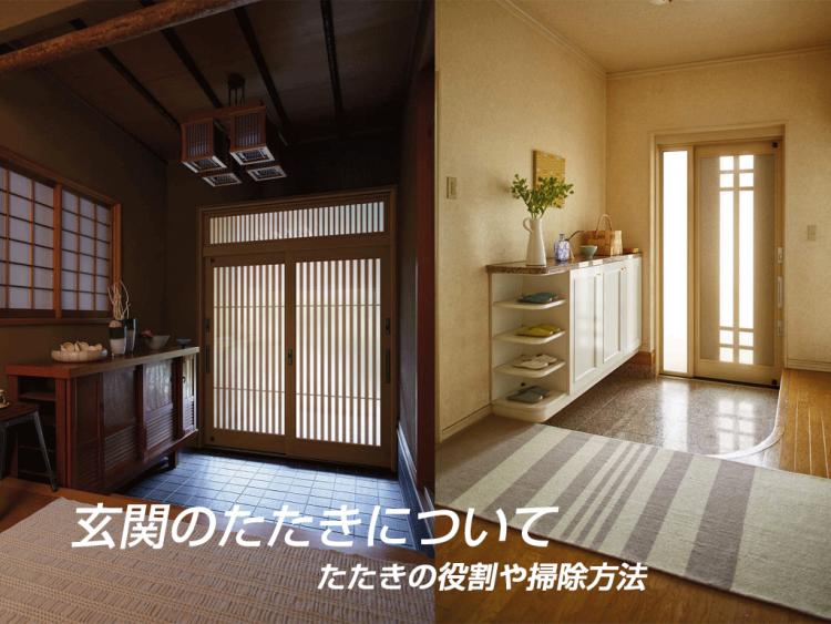 玄関のたたきについて たたきの役割や掃除方法