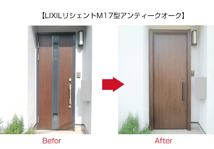 10万円の玄関ドアリフォーム施工例2