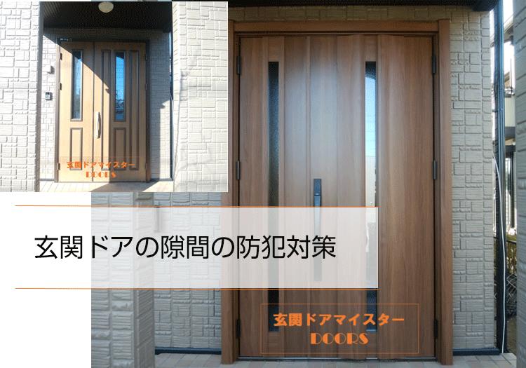 玄関ドアの隙間の防犯対策