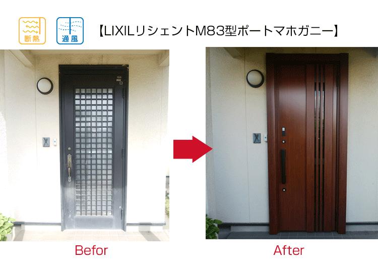 20万円の玄関ドアリフォーム施工例2