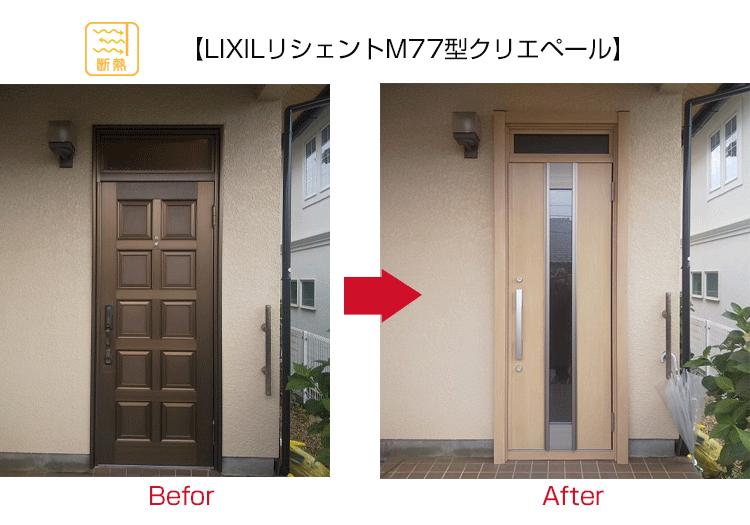 20万円の玄関ドアリフォーム施工例3