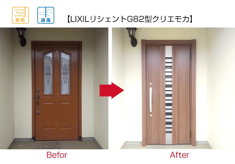 20万円の玄関ドアリフォーム施工例1