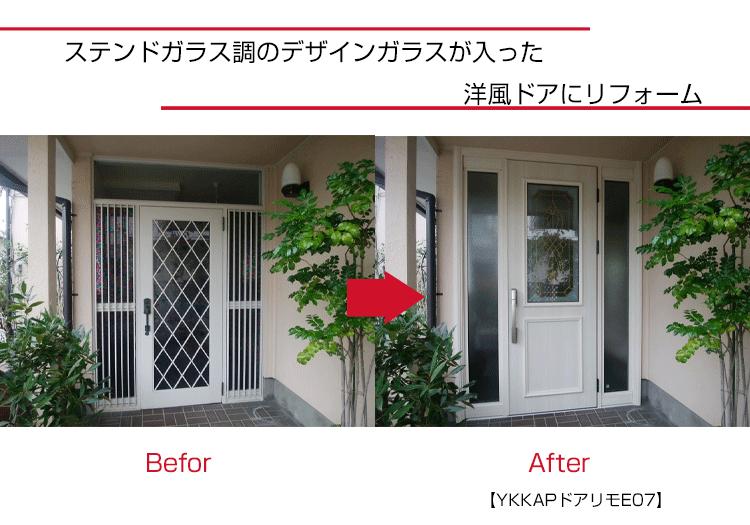 玄関ドアのリフォーム 千葉県の施工事例