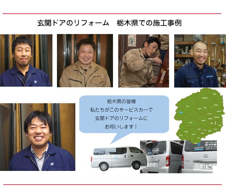 玄関ドアリフォーム,施工事例,栃木県宇都宮市