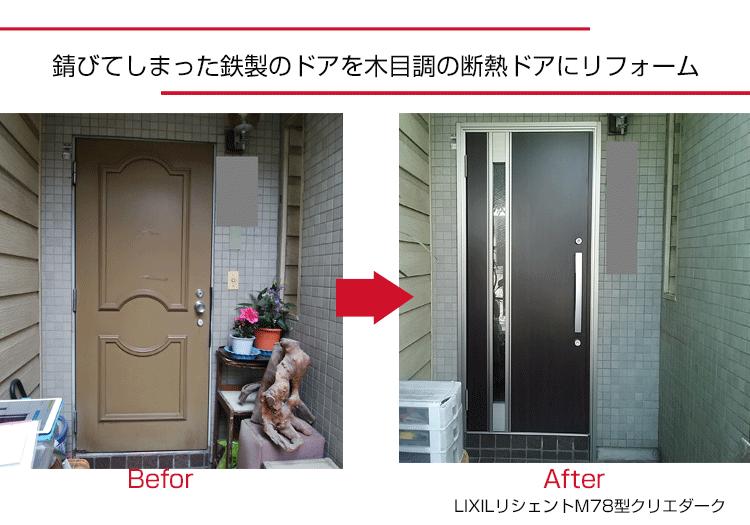 玄関ドアリフォーム,施工事例,千葉県,八街市