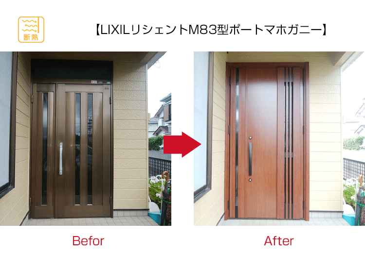 30万円の玄関ドアリフォーム施工例1