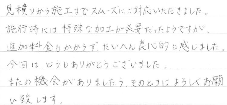川崎 大島様-001