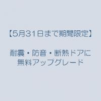【マンションドア限定】耐震・断熱・防音に無料アップグレード! 好評につき期間延長2021年5月まで
