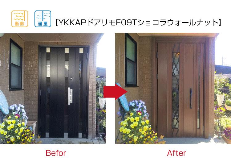 40万円の玄関ドアリフォーム施工例2