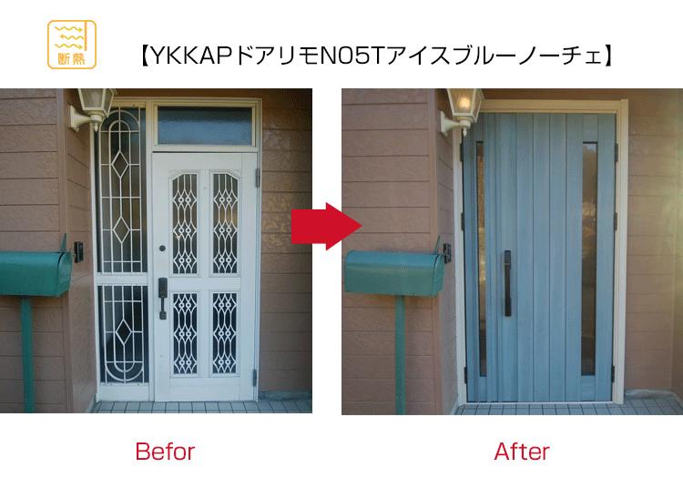 40万円の玄関ドアリフォーム施工例3