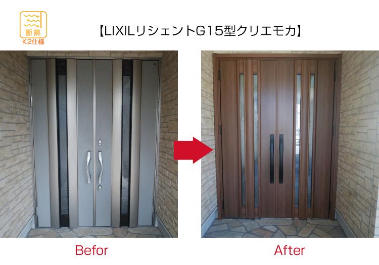 40万円の玄関ドアリフォーム施工例1
