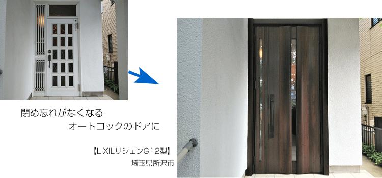 玄関ドアリフォーム埼玉県所沢市