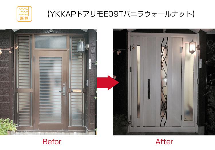 50万円の玄関ドアリフォーム施工例