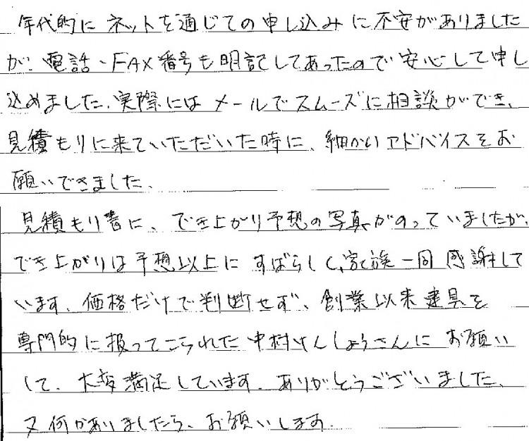 アンケート-001 (1)