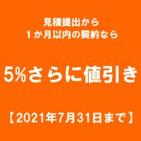 【マンションドア限定】見積り価格から5%OFFのチャンス! 2021年7月31日まで期間限定