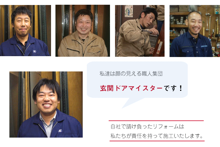 東京,千葉,茨城,勝手口ドア,玄関ドアのリフォーム