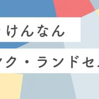 制服バンク・ランドセルバンク【マイスター社長ブログ】