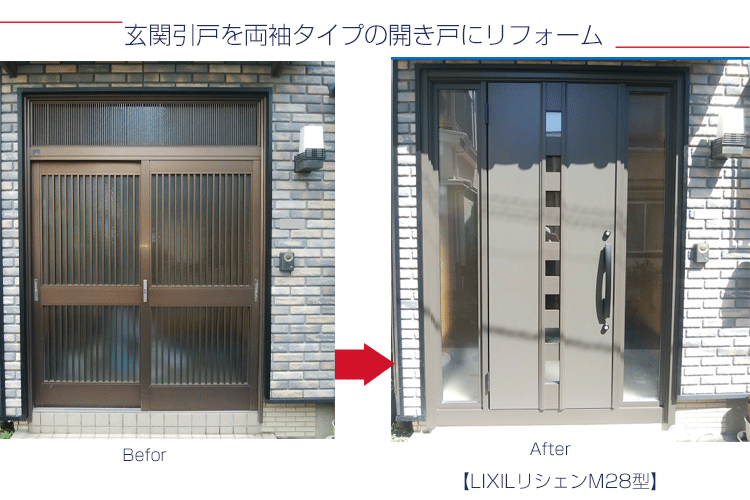 玄関ドアリフォーム 引き戸から片袖FIX玄関ドア