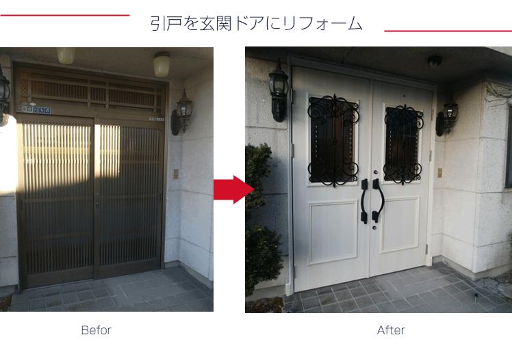 引き戸から玄関ドア