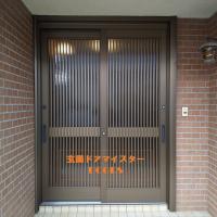 木製の玄関引戸をアルミの引戸にリフォーム【LIXILリシェントS51型】