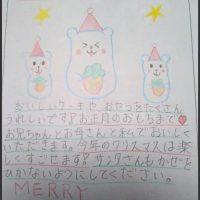 茨城県南の4市で生活困窮家庭の子ども達にクリスマスプレゼントが届きます【マイスター社長ブログ】