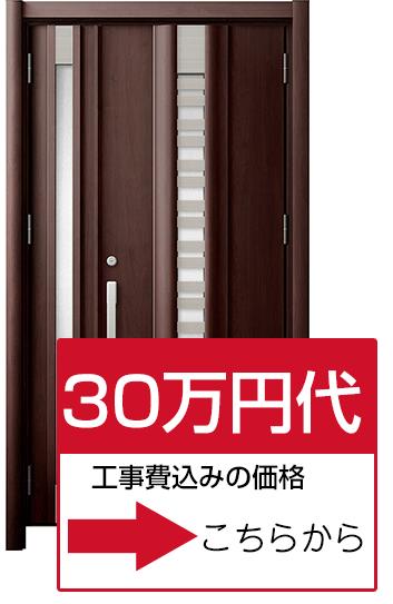30万円代の玄関ドア