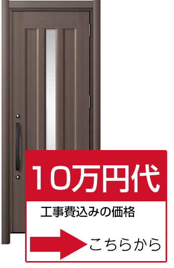 10万円代の玄関ドア